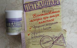 Инструкция по применению и эффективность крем-геля «Пяткашпор»