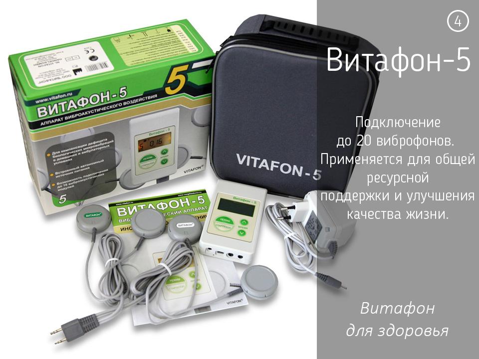 Витафон 5