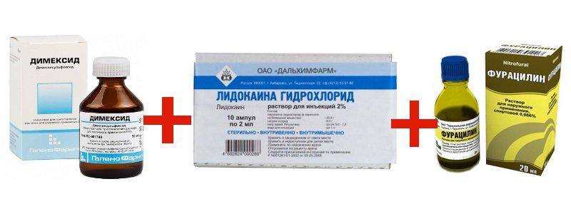 Димексид+Ледокоин+Фурацилин