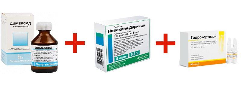 Димексид+Новокаин+Гидрокортизон